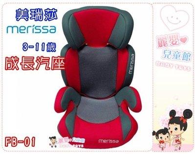 麗嬰兒童玩具館~美瑞莎merissa 3~11歲成長汽座 汽車安全座椅 增高輔助墊FB~0