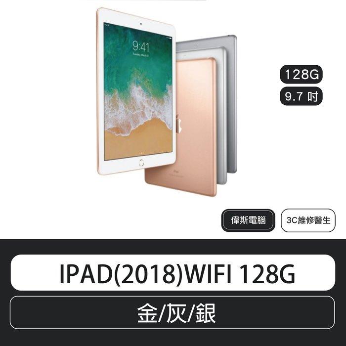 IPAD(2018)WIFI 128G  金/灰/銀