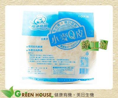 [綠工坊]   小麥Q皮 蛋餅皮  春捲皮  有機蔬菜捲專用皮    龐德