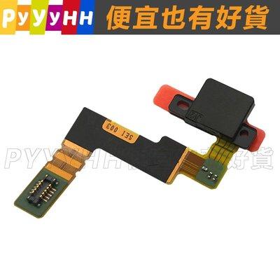 索尼Z5 送話器排線  感應器排線  送話器   E6603 E6633  感應小板  排線  DIY  維修 零件