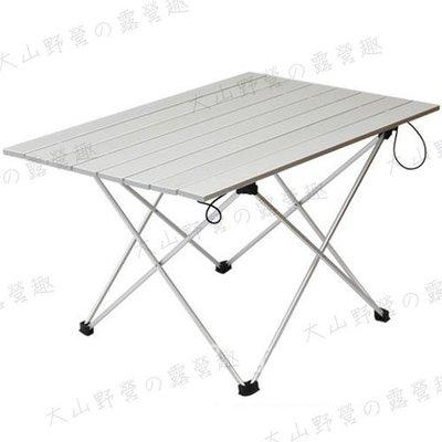 【大山野營】TNR-241 超輕鋁合金桌 XL號 鋁捲桌 蛋捲桌 摺疊桌 折合桌 休閒桌