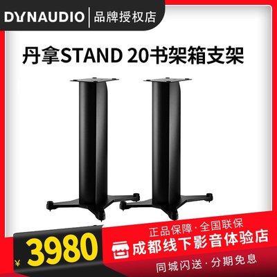 Dynaudio/丹拿 Stand 20 書架式音箱音響揚聲器腳架支架正品