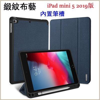 緞紋布藝 蘋果  iPad mini 5 2019版 平板保皮套 mini 4 內置筆槽 智能休眠 磁吸 支架 全包 軟殼 防摔 保護套