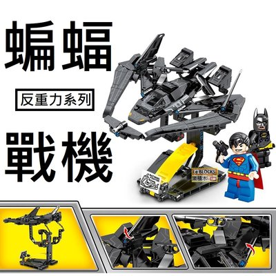 樂積木【預購】第三方 蝙蝠戰機 反重力系列 非樂高LEGO相容 懸浮反重力支架 DG3131