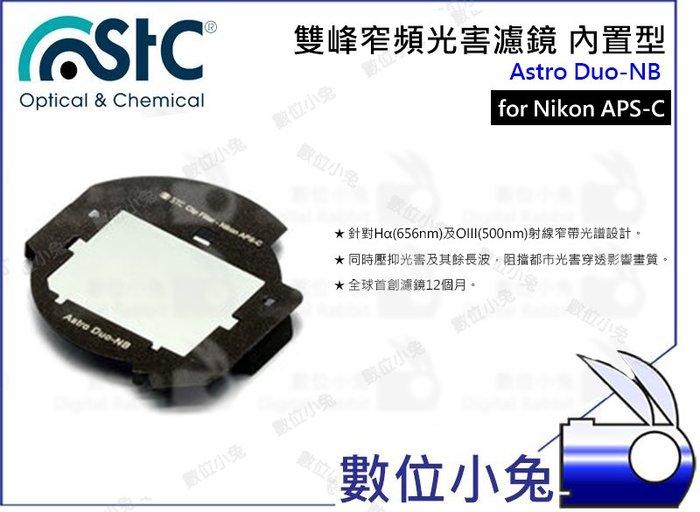 數位小兔【Astro Duo-NB Nikon APS-C 雙峰窄頻抗光害濾鏡 內置型】STC 內置型濾鏡 天文
