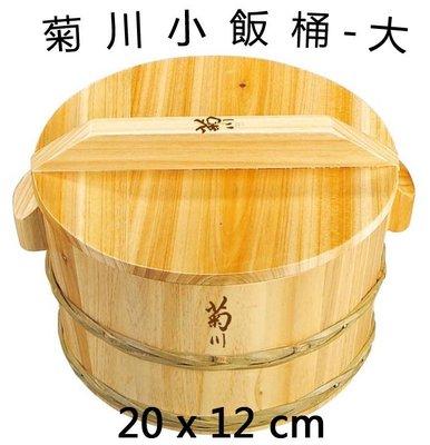 【無敵餐具】菊川飯桶 木飯桶/壽司桶/木桶/蒸飯桶 (大) 超實用 耐用 日式餐廳專用【V0001】
