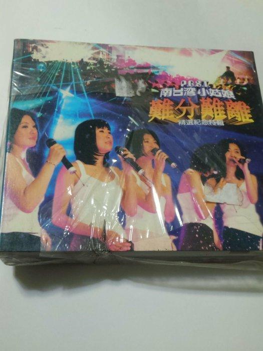 全新未拆封南台灣小姑娘難分難離精選紀念特輯CD加演唱會精紀實VCD