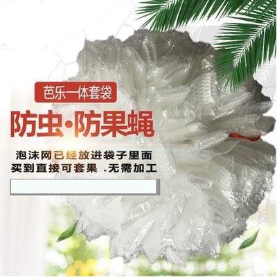 【白色芭樂套袋一體袋-大果專用厚款-500套/件-1件/組】水果套網防蟲袋芭樂包裝一體專用袋-5101030