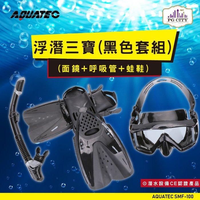 AQUATEC SMF-100 浮潛三寶(黑色套組) (面鏡+呼吸管+蛙鞋)ML/XL(適合腳長26-29公分)