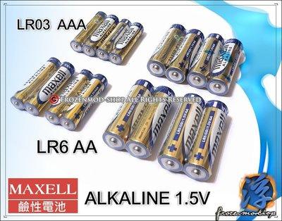 麥克賽爾 MAXELL 3號 AA 4號 AAA LR03 LR6 1.5V 高效能 鹼性電池 ALKALINE 2入裝