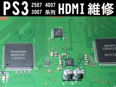 PS3 1007 2007 2507 3007 4007 HDMI 輸出無畫面 HDMI沒畫面 不顯示畫面 專業維修