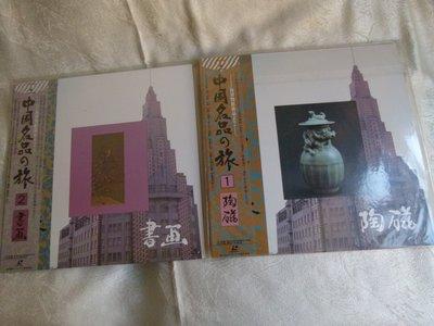 絕版珍藏LD光碟日版,中國名品之旅 - 陶瓷和書畫,共二集!全新未拆,極稀有品!
