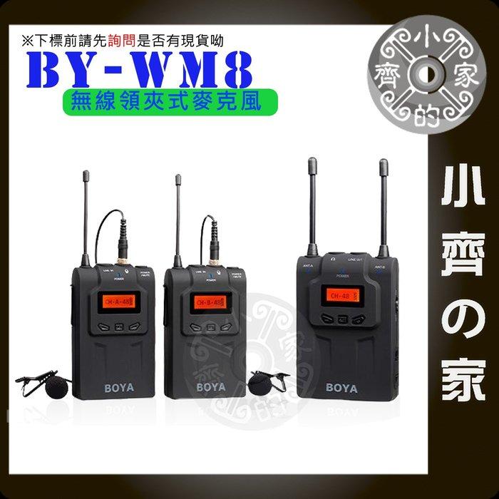 BOYA BY-WM8 高感度 全向性麥克風 無線距離約100米 結構堅固 48頻道 收音採訪 一對二 小齊的家