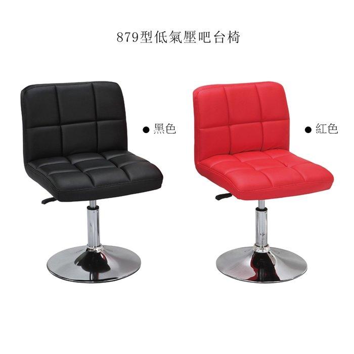 【在地人傢俱】19 簡單購-879型黑色/紅色皮低氣壓吧台椅/升降椅/高腳椅 LC874-7