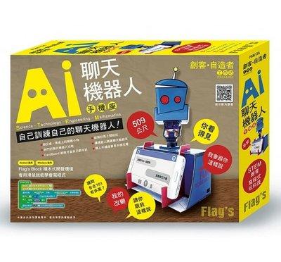 【Ace書店】Flag's 創客‧自造者工作坊 AI 聊天機器人手機座 / 施威銘研究室 / 旗標 柒