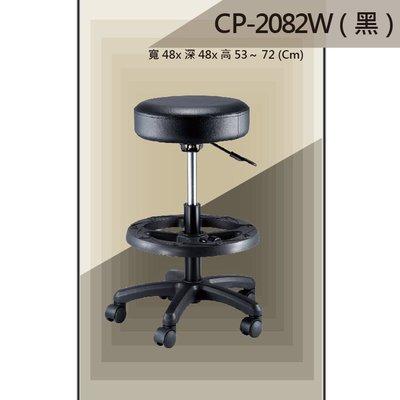 【吧檯椅系列】CP-2082W 黑色 活動輪 成形泡棉 吧檯椅 氣壓型 職員椅 電腦椅系列