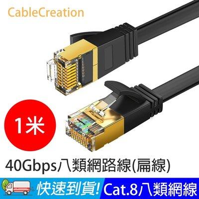 CableCreation 1米 八類網路線 40Gbps 八芯雙絞 CAT8 OD2.2 扁線 (CL0332)