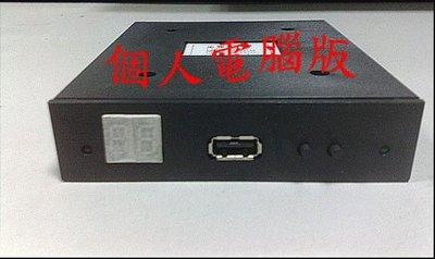 軟碟模擬器 磁碟片轉USB 磁碟機轉USB 720K 1.44MB轉USB FDD轉隨身碟(含稅價)