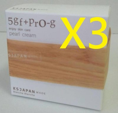 3瓶免運現貨♀日本代購♂日本光伸5GF+PRO-G PearlCream抗皺保濕精華霜珍珠霜*3