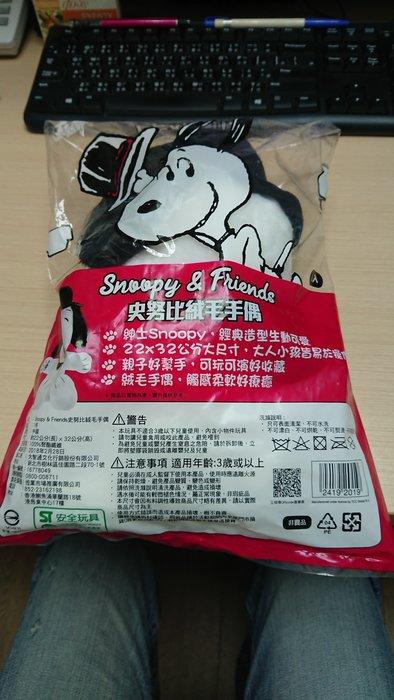 7-11 Snoopy&Friends 木集Happy集點送 【限量絨毛手偶】-史努比款