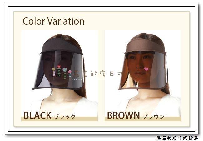嘉芸的店 寬大帽沿 日本防曬抗UV日本帽子 日本帽子 雜誌款日本防曬帽 前擋風板抗紫外線材質 加長型 可超取 可刷卡