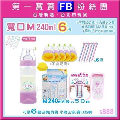 ❤寬口M 240ml 6餐❤第一寶寶拋棄式奶瓶超值組 [1可調式奶瓶 6餐封蓋組 M50個內袋補充包 6防漏夾 1耐熱杯