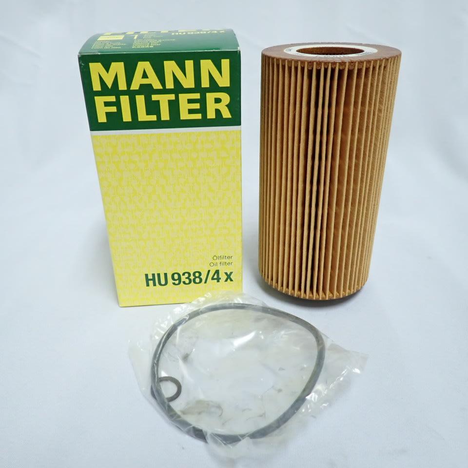 MANN 機油芯 HU938/4x 適用 BMW E34 E38 E39 E53 Z8 X5 5系列 7系列 機油濾心