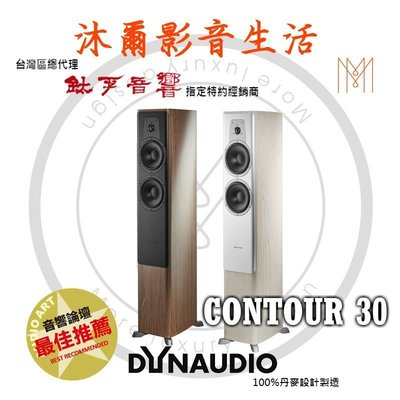 Dynaudio新竹專賣店Dynaudio Contour 30 沐爾音響推薦丹麥原裝首選(白橡木、核桃木)
