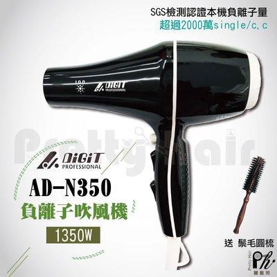 【麗髮苑】二贈品⭐雅娜蒂 DiGiT AD-N350負離子吹風機 輕巧/1350W/風速強/低噪音/防止靜電毛燥/中馬達