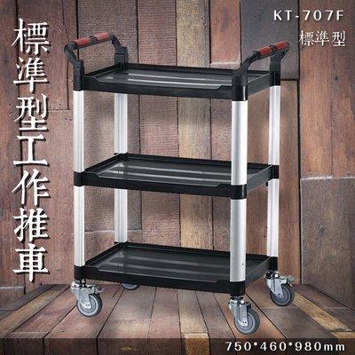 【限時特價】KT-707F 三層工作推車(中) 餐車 服務車 分層推車 置物架 手推車 雙把手 煞車輪 耐重 餐飲
