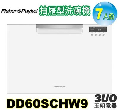 (可議價)FISHER&PAYKEL菲雪品克7人份抽屜型洗碗機(單層標準型)價格《DD60SCHW9》