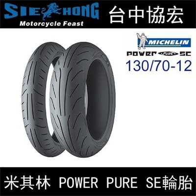 【台中協宏】Michelin 米其林 POWER PURE SC 12吋 輪胎 130/70-12 (優惠中).