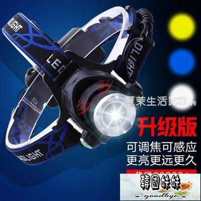 頭燈 LED頭燈 強光充電感應遠射3000頭戴式手電筒超亮夜釣捕魚礦燈打獵·   【韓國妹妹】