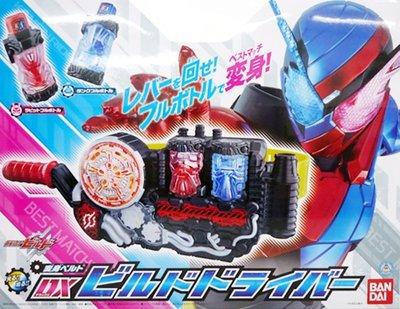 日本正版 萬代 假面騎士Build 變身腰帶 DX 創造驅動器 Build Driver 玩具 日本代購