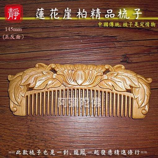 【靜心堂】太行山崖柏梳子*蓮花*--送禮盒有香味(145mm)
