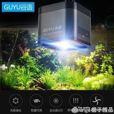 GUYU谷語LED水草燈水新族箱燈魚缸燈草缸燈全新光譜LED支架燈可調色溫