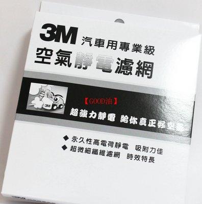 【GOOD油】單片免運~兩片特價7百 3M冷氣濾網-TOYOTA WISH 2.0 09年後款