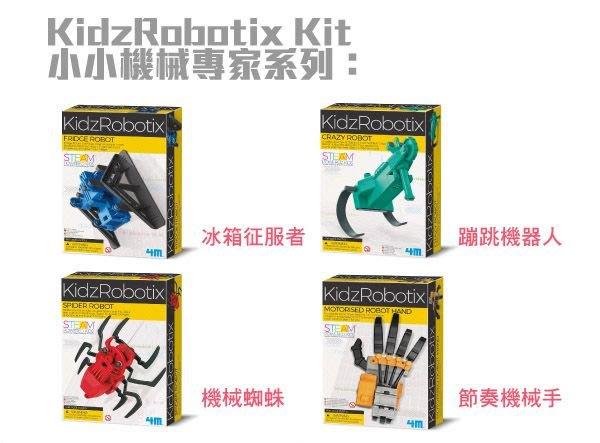 機械蜘蛛 Spider Robot    香港4M 益智玩具 適合8歲以上 自己動手組裝