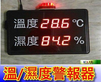 AOA公司工廠專用LED溫濕度/可調上下範圍警報溫濕度器 警報器看板大型溫度/濕度計顯示可加報警溫*濕度器溫/濕度計