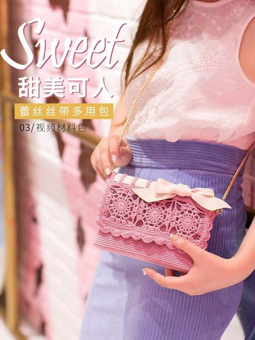 聚吉小屋 #蘇蘇姐家蕾絲絲帶多用包包手工編織鉤針diy材料包毛線團議