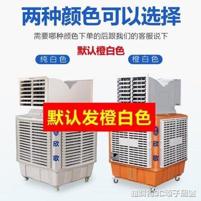 行動空調 欣歌行動冷風機工業水冷空調網吧工廠房商用環保大型單制