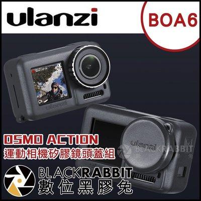 數位黑膠兔【205 BOA6 DJI OSMO ACTION 運動相機 矽膠保護套 + 鏡頭蓋 】