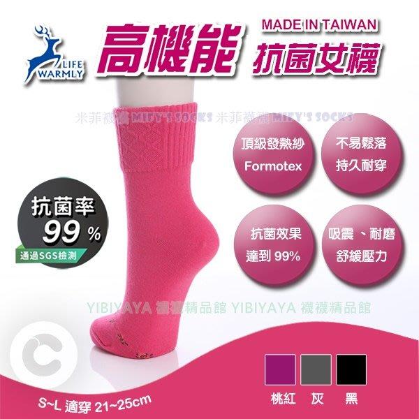 [現貨]MIT台灣製_機能抗菌發熱襪.中長襪.保暖襪.厚襪.棉襪_桃紅.灰.黑