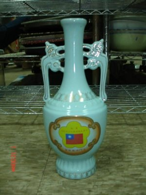 慶祝中華民國建國70年紀念酒瓶~獨特少見