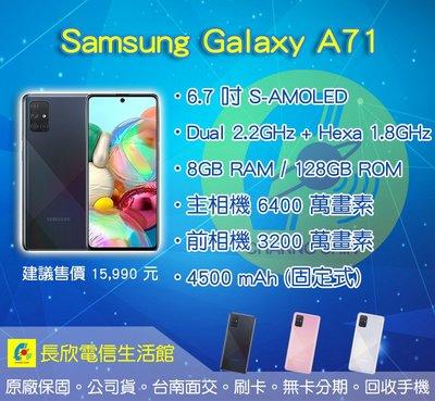 贈送空壓殼【台南長欣電信生活館】【歸仁】Samsung Galaxy A71