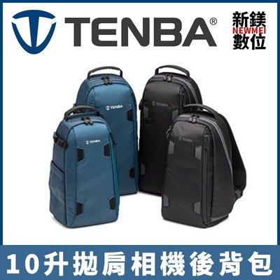 【新鎂】TENBA Solstice 10L 極至Sling Bag 拋肩後背相機包 攝影包 (適合配有2-3個鏡頭)
