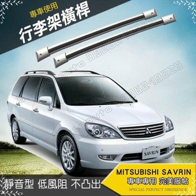 三菱汽車MITSUBISHI SAVRIN車頂架橫桿~ARTC認證+MIT….黑色烤漆
