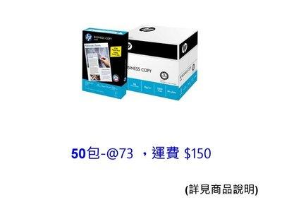 HP A4 70磅 多功能 影印紙  適用高級商務文件 (一箱五包裝,1包500張) 新北市