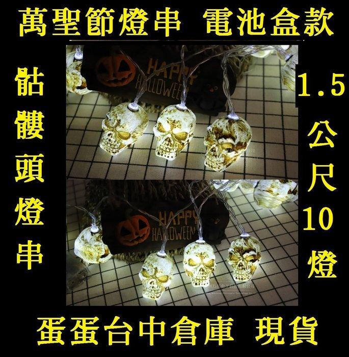 @蛋蛋網購商城@105元=骷髏1.5公尺10燈=萬聖節掛飾 萬聖節燈飾萬聖節燈串萬聖節吊飾 萬聖節佈置 鬼屋南瓜燈