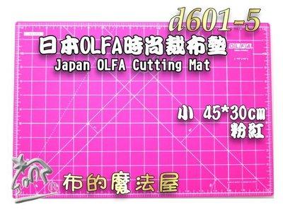 【布的魔法屋】d601-5粉紅日本Ol...